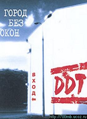 ДДТ - Город без окон. Вход