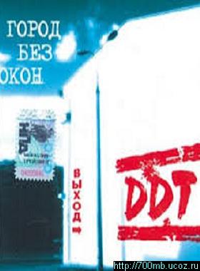 ДДТ - Город без окон. Выход