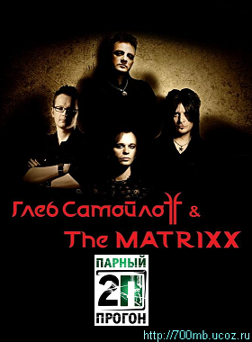 Глеб Самойлоff & The Matrixx - Парный прогон (A-one)