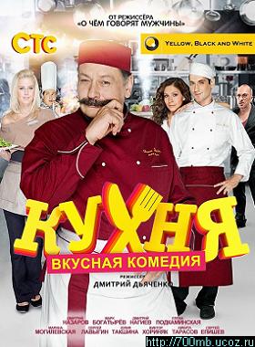 Кухня: 1 сезон
