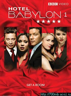 Отель Вавилон: 1 сезон