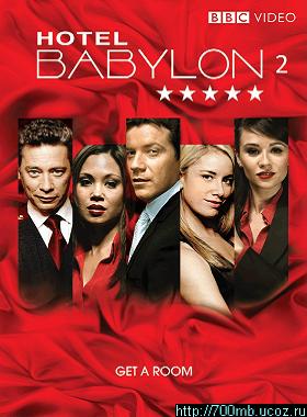 Отель Вавилон: 2 сезон