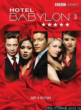 Отель Вавилон: 3 сезон