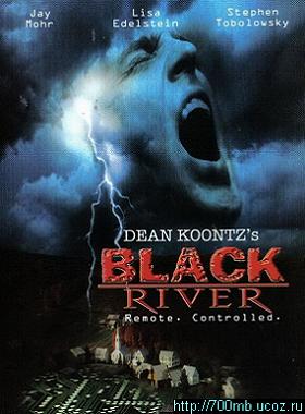 Чёрная река
