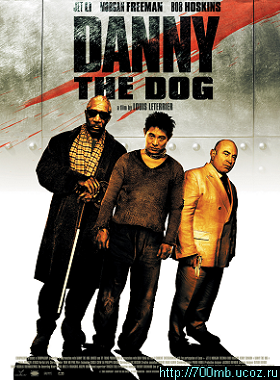 Дэнни Цепной пёс
