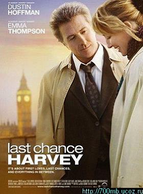 Последний шанс Харви