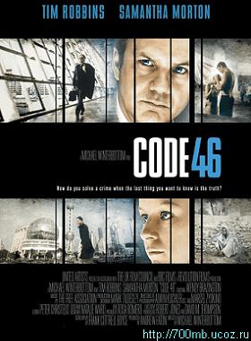 Кодекс 46