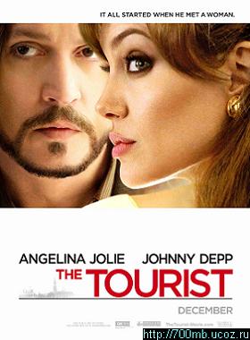 Турист
