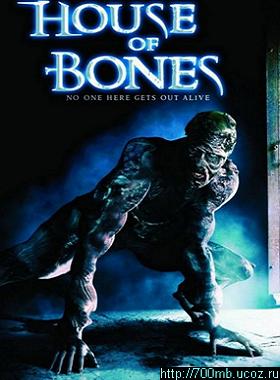Дом костей