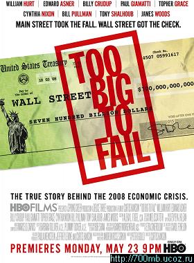 Крах неприемлем: Спасая Уолл Стрит