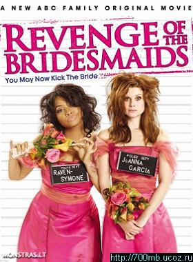 Месть подружек невесты