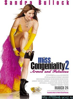 Мисс Конгениальность 2