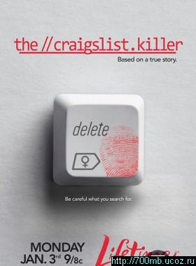 Убийца в социальной сети