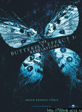 Эффект бабочки 3