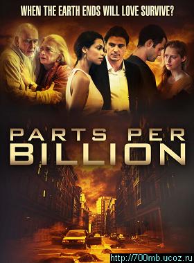 Одна миллиардная доля