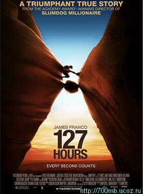 127 часов