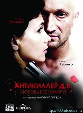 Антикиллер ДК: Любовь без памяти