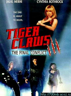Коготь тигра 3