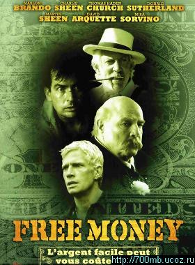 Лёгкие деньги