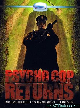 Полицейский-психопат 2