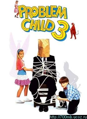 Трудный ребёнок 3