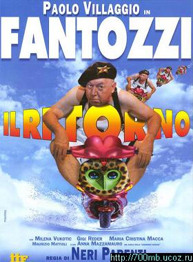 Возвращение Фантоцци