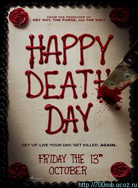 Счастливого дня смерти