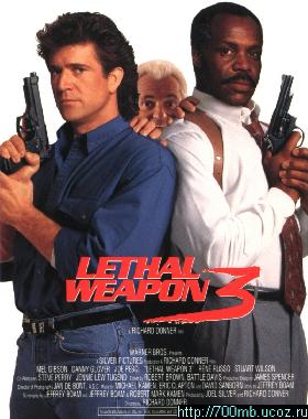 Смертельное оружие 3