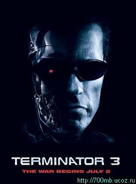 Терминатор: Восстание машин