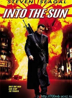В сторону солнца